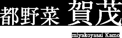 京都産の「都野菜」を安心安全、低価格で。都野菜 賀茂